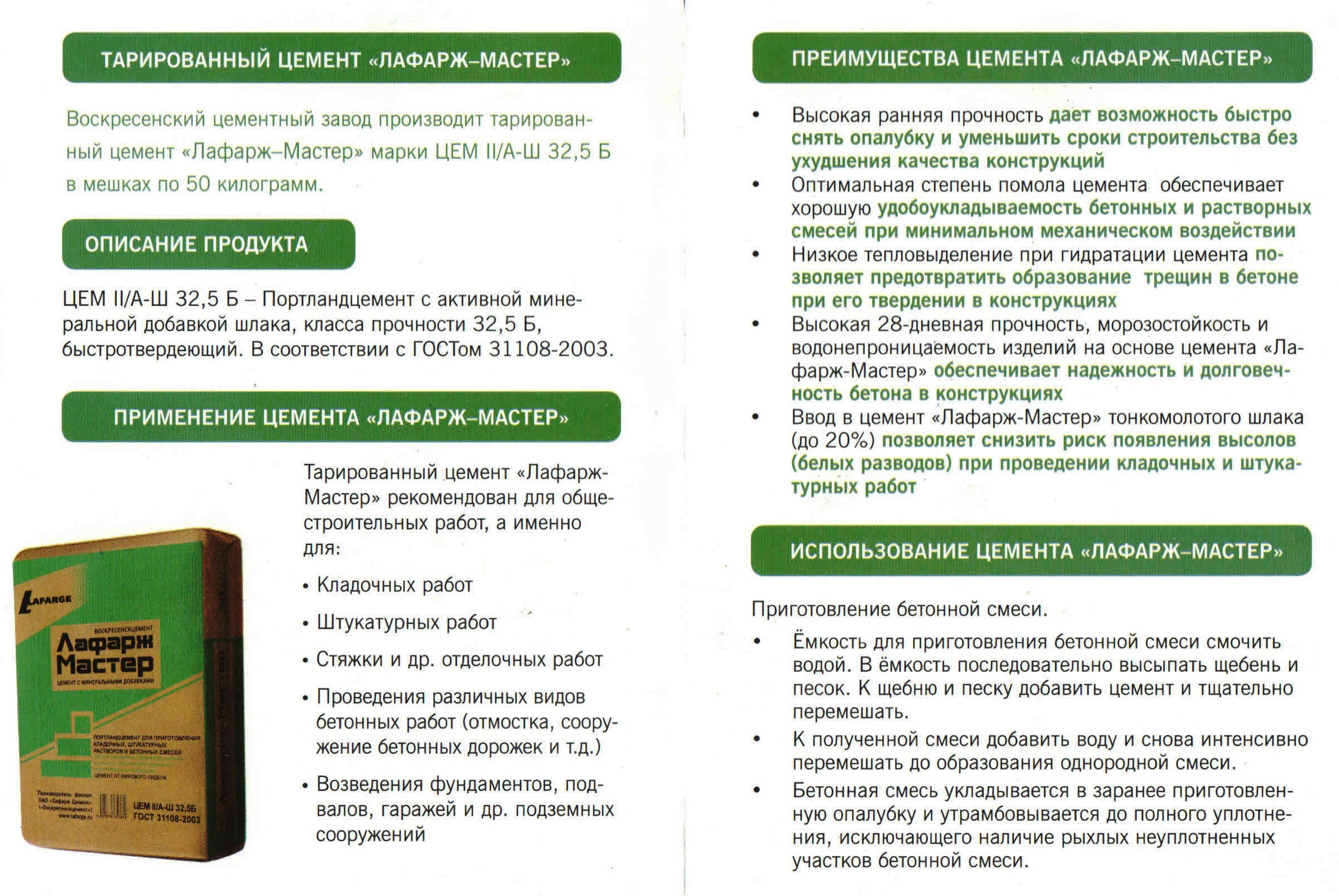 преимущество и свойства цемента М400 Лафарж
