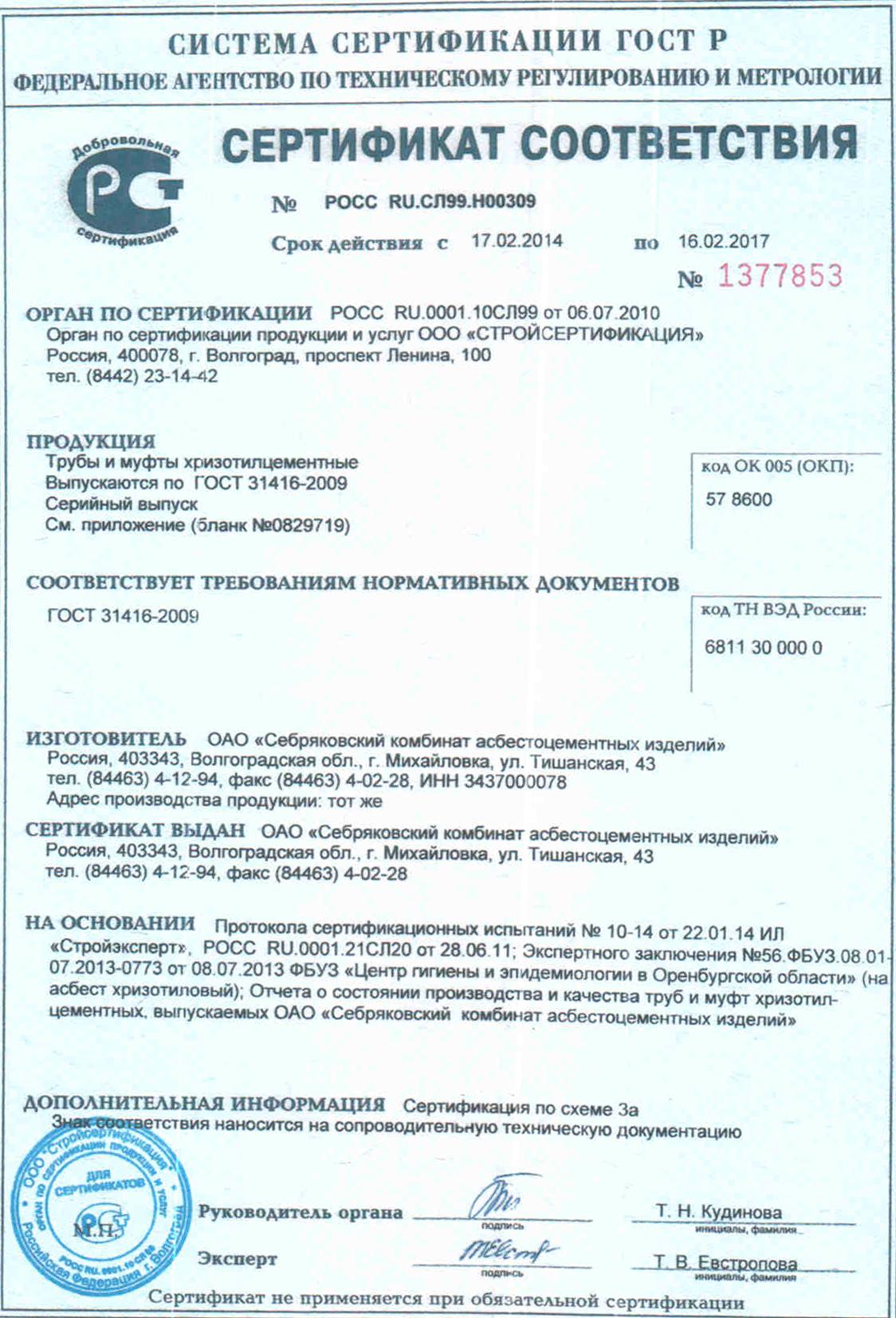 Сертификат на асбестоцементную трубу безнапорную
