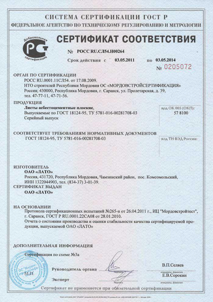 шифер плоский сертификат