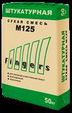 сухая строительная смесь штукатурка М125