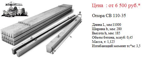 опора СВ 110-35