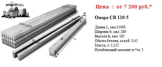 опора СВ 110-5